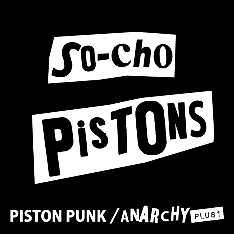 THE VERY BEST OF THE SO-CHO PISTONS/PISTON PUNK.ANARCHY+1